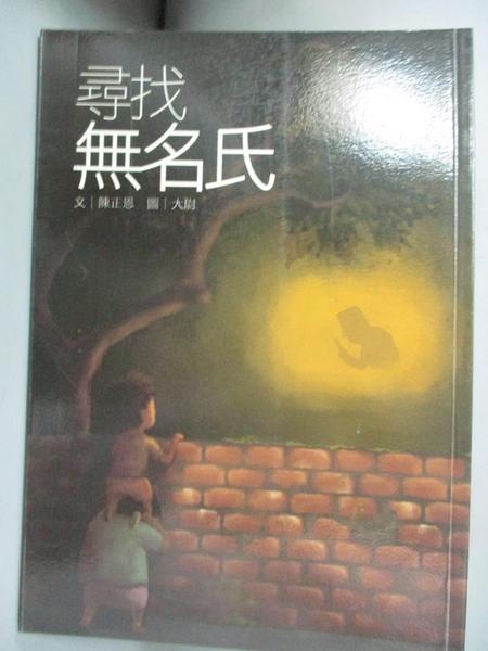 【書寶二手書T6/兒童文學_CAB】尋找無名氏_陳正恩