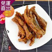那魯灣 香滷花椒麻辣雞腳 3包真空包/300g/包【免運直出】