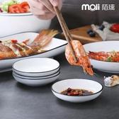 小盤子小碟子家用陶瓷創意個性味碟醬油餐碟調味碟歐式簡約4個裝
