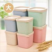 ◄ 生活家精品 ►【N158】小麥收納保鮮盒(大) 食品 零食 雜糧 五穀 乾糧 廚房 保鮮 收納 儲物