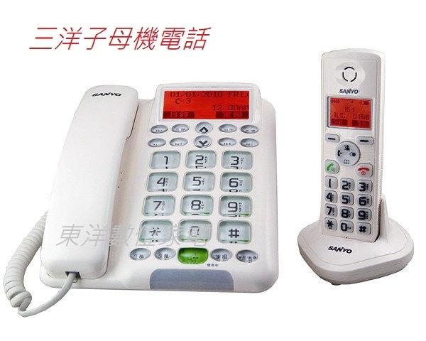 實體店面/保固一年含發票/非福利品/三洋 SANYO DCT-9951超大按鍵中文DECT數位親子無線電話機_白色