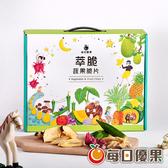 萃脆蔬果脆片禮盒【共6種選擇】 每日優果