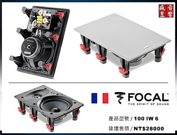 『盛昱音響』法國 FOCAL 100 IW6 崁入式喇叭( 支) - 現貨