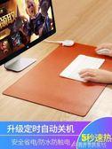 加熱滑鼠墊暖手發熱板桌墊電腦桌面電熱冬天女寫字臺超大號辦公室學生冬季保暖 酷斯特數位3c