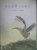 【書寶二手書T9/少年童書_E4Q】冬冬的第一次飛行_周逸芬