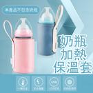 【可控溫可定時】奶瓶保溫套 加熱器 US...