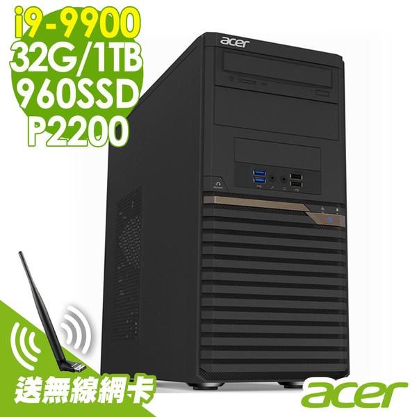 【現貨】Acer創作工作站 Altos P30F6 i9-9900/32G/960SSD+1TB/P2200 5G/W10P 工作站電腦