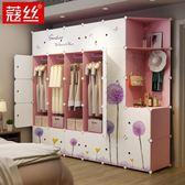 衣櫃簡約現代經濟型收納衣櫥塑料組裝簡易單雙人板式臥室衣服櫃子igo 【PINKQ】