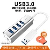 usb分線器3.0壹拖四轉換器蘋果筆記本電腦多接口高速type-擴展器usb轉接頭外接集線器電腦擴充器