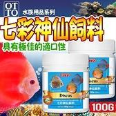 【🐱🐶培菓寵物48H出貨🐰🐹】台灣OTTO》水族用品FF-15M七彩神仙飼料-100g(M)