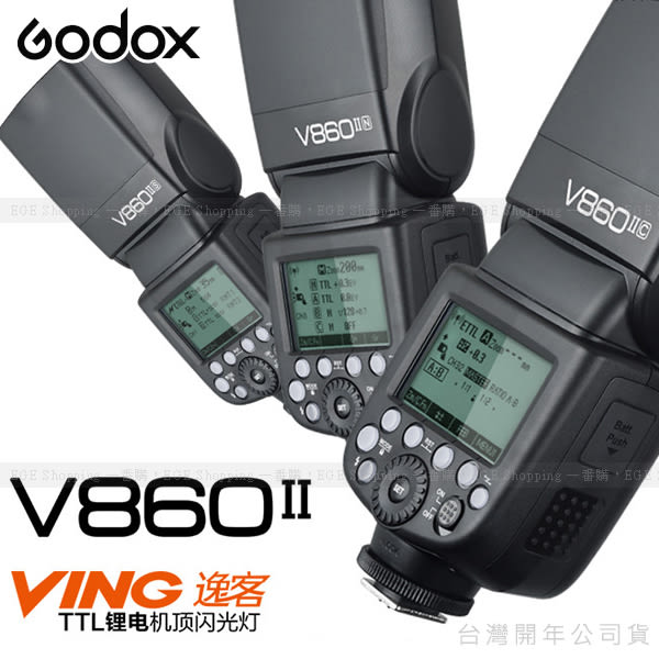 EGE 一番購】GODOX 二代 V860N II Kit 鋰電池 內建X1無線2.4G 高速同步 Nikon【公司貨】