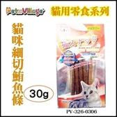 *WANG*【魔法村Pet Village】PV系列貓零食-貓咪細切鮪魚條PV-326-0306
