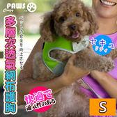 【zoo寵物商城】瘋狂爪子CrazyPaws》多層次透氣網布護胸-S號