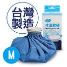 冰溫敷袋 冷熱敷袋 冰敷熱敷兩用敷袋 M-9吋