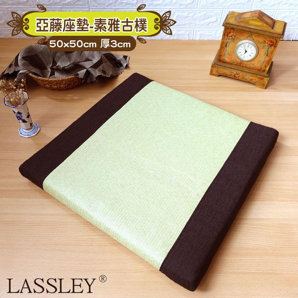 【LASSLEY】亞藤立體座墊-素雅古樸『50cm高3cm薄墊』