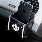 汽車空調出風口置物袋車載收納掛袋放手機儲...