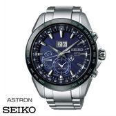 [買錶送錶] SEIKO ASTRON GPS衛星對時太陽能大日期窗雙時區鋼帶錶 藍 萬年曆 SSE147J1 8X42-0AC0B