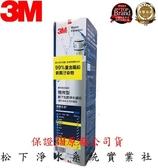 3M濾芯/3US-MAX-S01H 專用替換濾芯 /3M淨水器替換濾心/3M生飲級濾心/3M活性碳濾心/3M S01H濾心