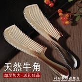 精品牦牛角梳子天然女士專用長髮家用禮物禮盒套裝白水物 科炫數位