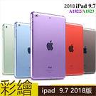 彩色高透 後殼 蘋果 New iPad ...