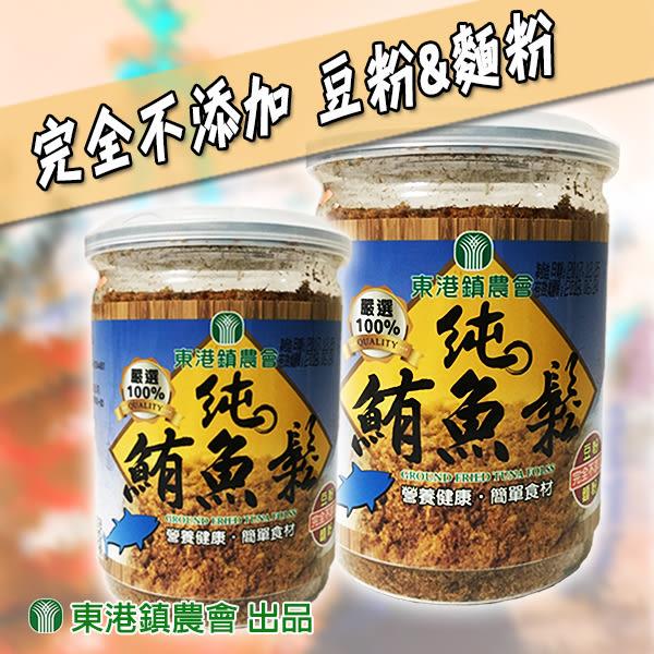 東港鎮農會-純鮪魚鬆150g
