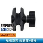 【妃航】MWUPP/五匹 短版支架 5.5CM 短關節/長夾 手機架 橫桿 配件/裝置 支架/車架 零件 機車/重機