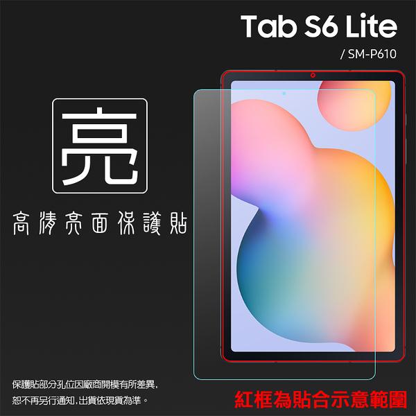 ◇亮面螢幕保護貼 SAMSUNG 三星 Tab S6 Lite 10.4吋 SM-P610 SM-P615 平板保護貼 軟性 亮貼 亮面貼 保護膜