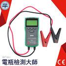 電瓶測試 數位式電瓶分析儀 電池測試 電...