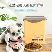 狗糧密封防潮寵物儲糧桶零食收納箱防蟲貓糧儲存~公主日記~