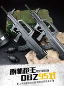 QBZ95式突擊步搶電動連發水彈槍兒童玩具槍步槍歐亞時尚