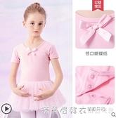 舞蹈服兒童女童芭蕾舞裙短袖幼兒中國舞夏季跳舞裙服裝幼兒練功服 美眉新品