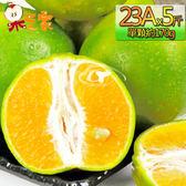 果之家 東勢當季爆汁酸甜23A綠皮椪柑5台斤