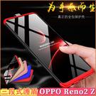 三段式護盾 OPPO Reno2 Z 手機套 磨砂 手機殼 reno2z 保護殼 防摔 reno 2z 手機殼 保護套 防指紋