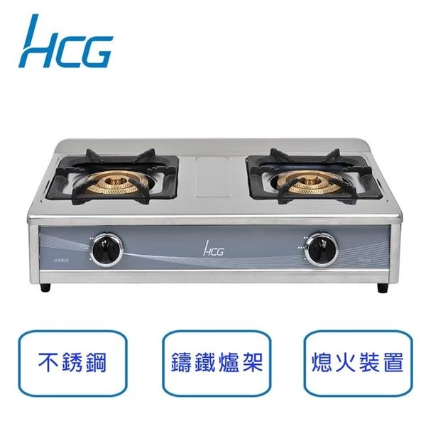 含原廠基本安裝 和成HCG 瓦斯爐 不銹鋼大三環二口2級瓦斯爐(附清潔盤) GS239Q(天然瓦斯)