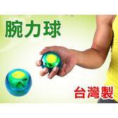 ALEX 腕力球(台灣製 健身 腕力訓練