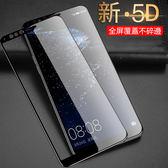 5D冷雕滿版 OPPO R11 R11s R9 R9S Plus 鋼化膜 玻璃貼 高清 螢幕保護貼 防爆 防指紋 保護膜