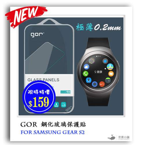 GOR鋼化玻璃貼 兩片裝 非滿版 Samsung Watch Gear S2 S3 極薄0.2mm 鋼化玻璃膜 螢幕保護貼 三星