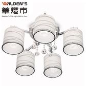 燈飾燈具【華燈市】漢斯五燈半吸頂燈 0300226 客廳餐廳臥室房間