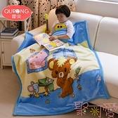 兒童毛毯雙層加厚寶寶蓋毯小毯子雙面珊瑚絨毯子【聚可愛】
