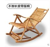 搖椅成人竹躺椅折疊椅子家用午睡老人椅逍遙椅實木靠背椅子竹搖椅 MKS免運