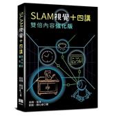 SLAM視覺十四講(雙倍內容強化版)
