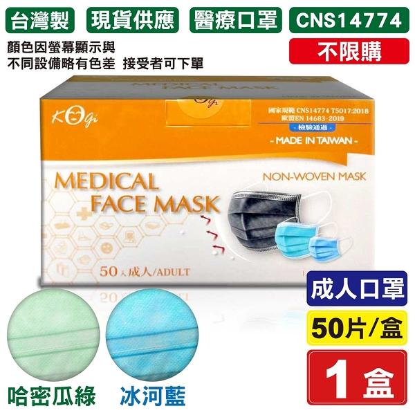 宏瑋 醫療口罩 醫用口罩 (冰河藍/哈密瓜綠)-50入/盒 (台灣製 CNS14774 成人口罩) 專品藥局
