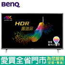 BENQ55型4K聯網HDR護眼大型液晶顯示器_含視訊盒E55-700含配送到府+標準安裝【愛買】