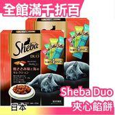 【小福部屋】【2.綜合雞肉海鮮 橘色 12包/盒】日本 SHEBA DUO 貓食  夾心餡餅 貓咪 餅乾【新品上架】