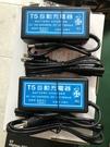 T5自動充電器(公/母頭) 全館免運費 電力中心