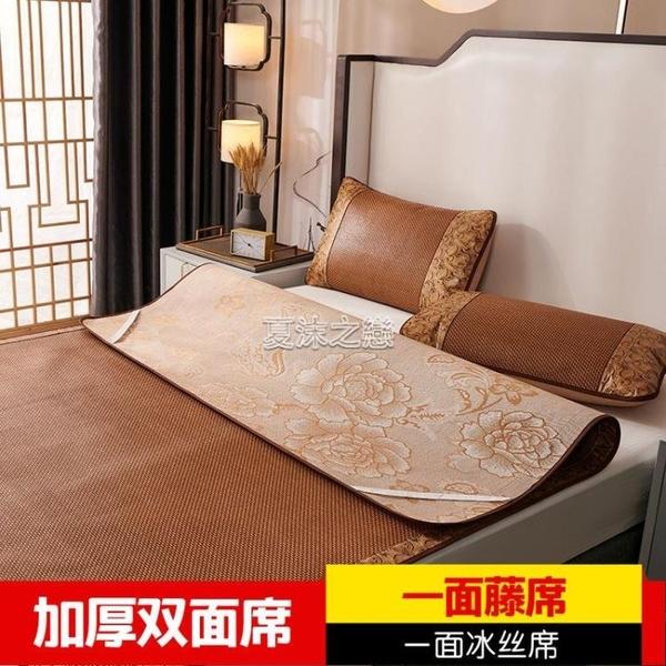 涼席 加厚2米涼席三件套可折疊1.8m床雙人1.5米夏季藤席冰絲席1.2m0.8m