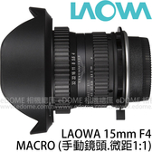 LAOWA 老蛙 15mm F4 Macro 1:1 微距鏡頭 for SONY E-MOUNT / 接環 (24期0利率 湧蓮公司貨) 手動鏡頭 移軸鏡頭