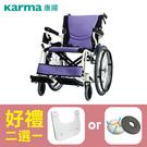 【康揚】鋁合金輪椅 手動輪椅 舒弧205 後輪20吋 超輕外出車款 ~ 超值好禮2選1