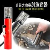 去刮魚鱗刨器家用電全自動殺魚工具神器刀具刀刷打魚鱗器刷子商用 WD