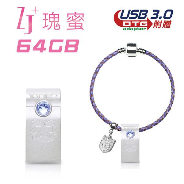 達墨 TOPMORE ZJ USB3.0 64GB 晶鑽瑰蜜碟